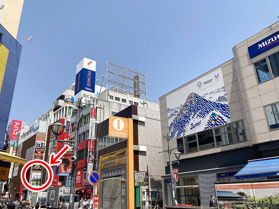 「みずほ銀行」を目指す途中、左斜前方にすでに「ゆうメンタルクリニック大宮院」の看板をご覧いただくことができます。