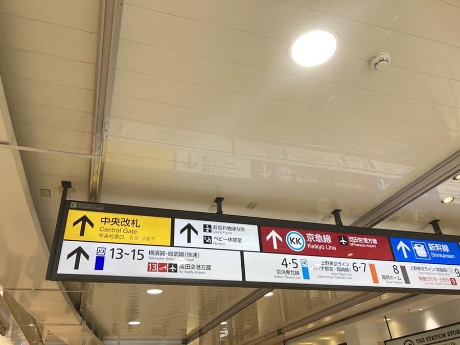 まず、JR 品川駅の「中央改札」を目指します。