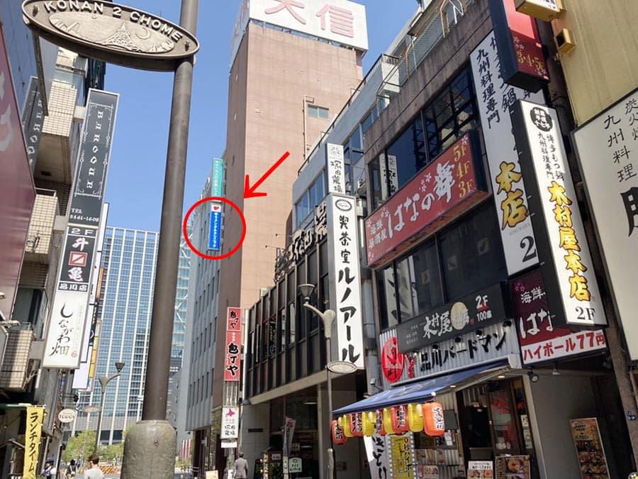 ↑写真の中央、「塚田農場」のある隣の「大信ビル」の外看板に「ゆうメンタルクリニック」が見えてきました。さらに歩を進めて下さい。