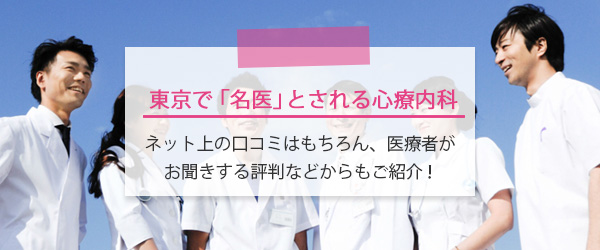 東京で「名医」とされる心療内科