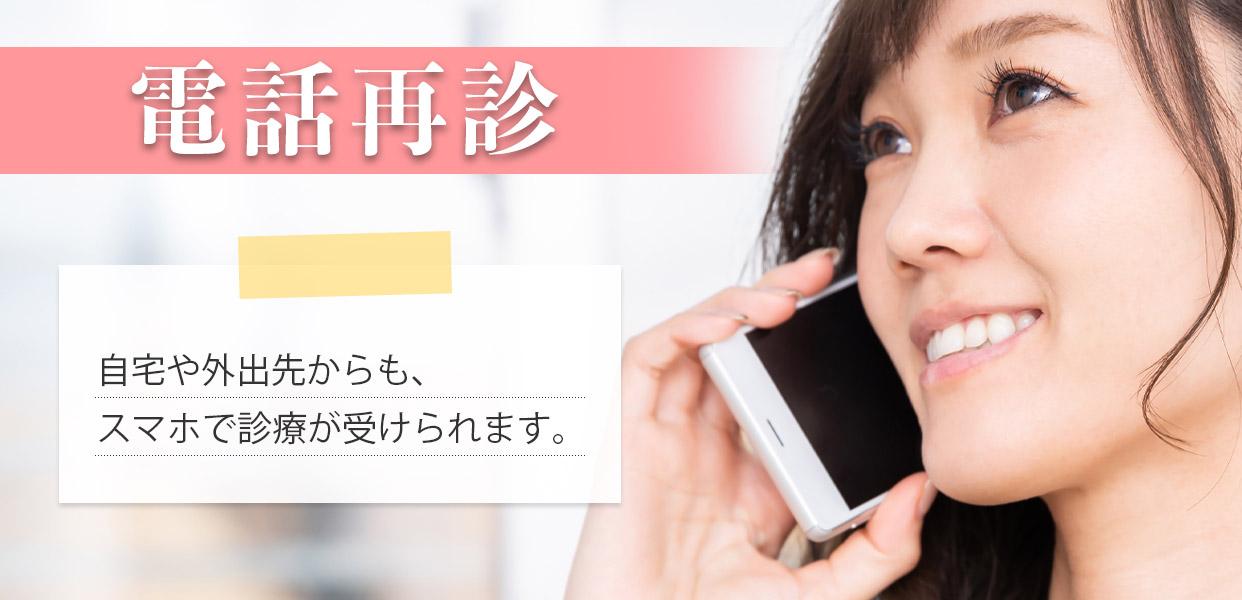 電話診療|ゆうメンタルクリニック(心療内科・精神科)