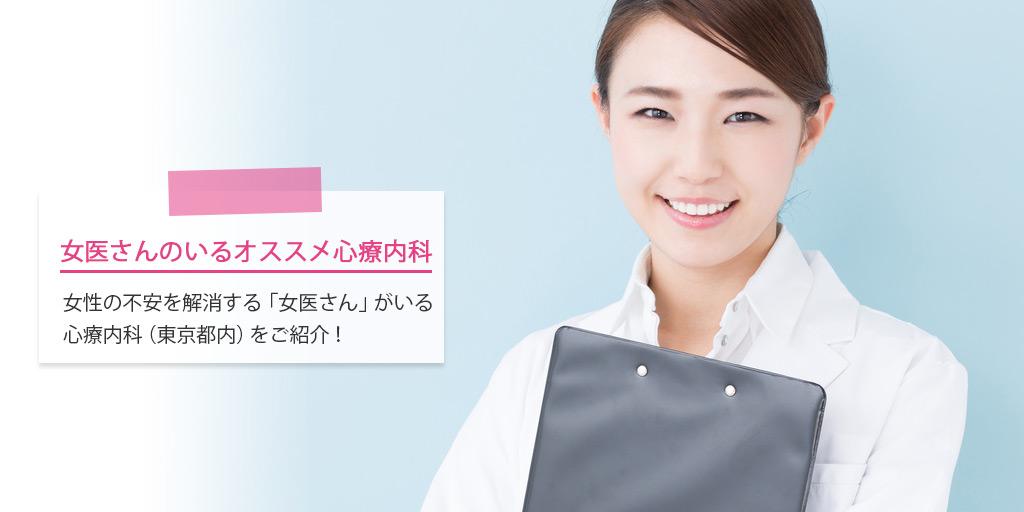【2022年最新版】女医さんのいるおすすめの心療内科、口コミベスト5!