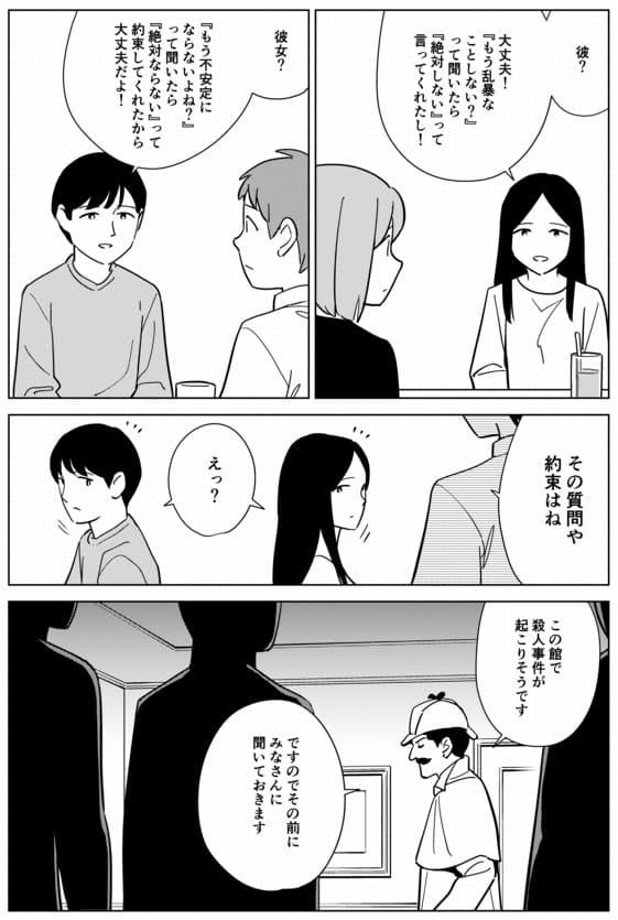 DV彼氏の「もう暴力ふるわない!」を信じちゃう方へ~横浜心療内科マンガ