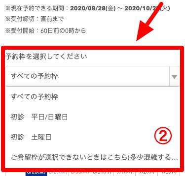 ゆうメンタルクリニック横浜院 Web 予約手順 2