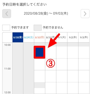 ゆうメンタルクリニック横浜院 Web 予約手順 3