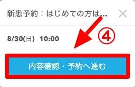 ゆうメンタルクリニック横浜院 Web 予約手順 4