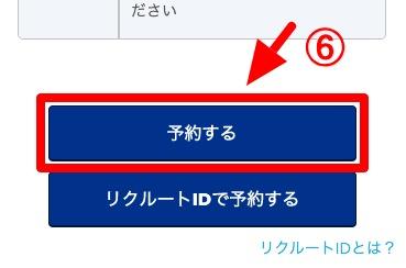 ゆうメンタルクリニック横浜院 Web 予約手順 6