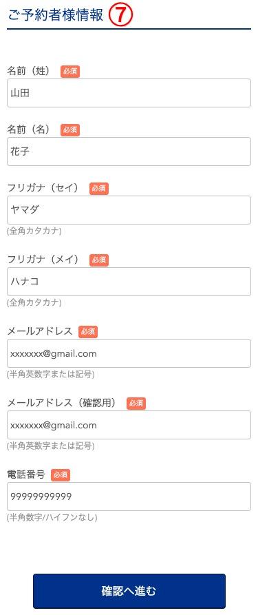 ゆうメンタルクリニック横浜院 Web 予約手順 7