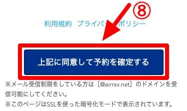 ゆうメンタルクリニック横浜院 Web 予約手順 8
